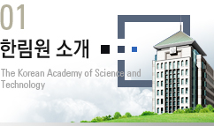 01. �Ѹ���Ұ� : The Korea Academy of Science and Technology
