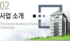 02. 사업소개 : The Korea Academy of Science and Technology