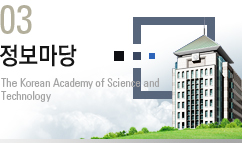 03. 정보마당 : The Korea Academy of Science and Technology