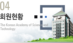 04. 회원현황 : The Korea Academy of Science and Technology